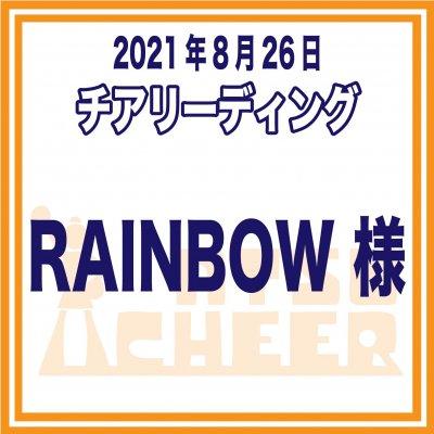 RAINBOW様 選手参加費Webチケット・夏チア2021