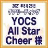 YOCS All Star Cheer様|選手参加費Webチケット・夏チア2021