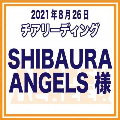 SHIBAURA ANGELS様 選手参加費Webチケット・夏チア2021