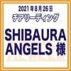 SHIBAURA ANGELS様|選手参加費Webチケット・夏チア2021
