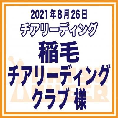 稲毛チアリーディングクラブ様|選手参加費Webチケット・夏チア2021