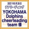YOKOHAMA Dolphins cheerleading team様|選手参加費Webチケット・夏チア2021