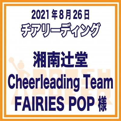 湘南辻堂Cheerleading Team FAIRIES POP様|選手参加費Webチケット・夏チア2021