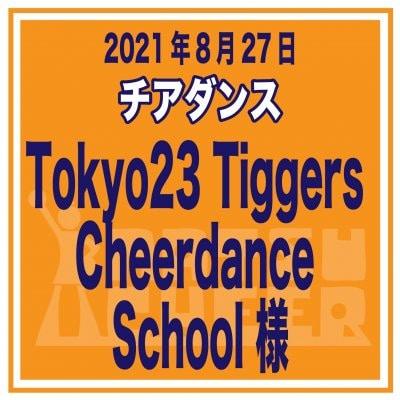 Tokyo23 Tiggers Cheerdance School様|選手参加費Webチケット・夏チア2021