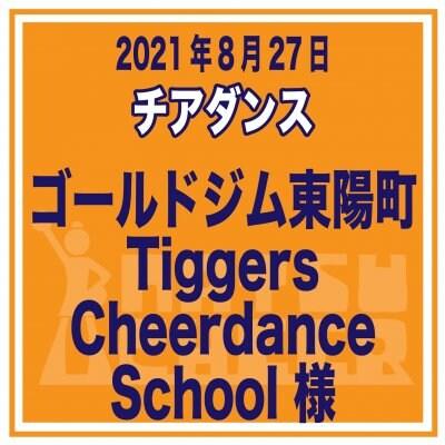 ゴールドジム東陽町スーパーセンター Tiggers Cheerdance School様|選手参加費Webチケット・夏チア2021