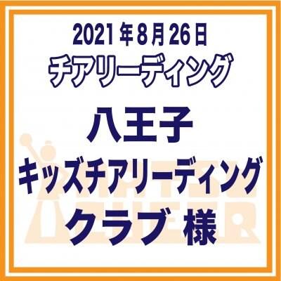 八王子キッズチアリーディング クラブ様|選手参加費Webチケット・夏チア2021