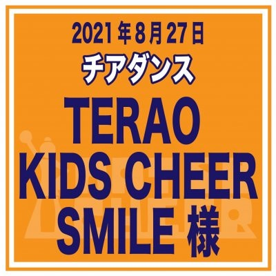 TERAO KIDS CHEER SMILE様|選手参加費Webチケット・夏チア2021