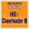 HI5☆Cheerleader様|選手参加費Webチケット・夏チア2021