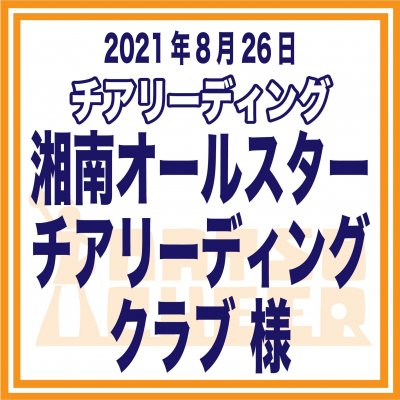 湘南オールスターチアリーディングクラブ様|選手参加費Webチケット・夏チア2021
