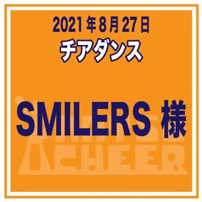 SMILERS様|選手参加費Webチケット・夏チア2021