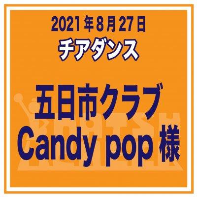 五日市Candy Pop様|選手参加費Webチケット・夏チア2021