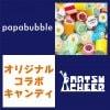 【限定販売】PAPABUBBLE for 夏チア オリジナルキャンディ