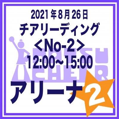アリーナ席【ペア】 チアリーディング<No-2>8/26 12:00〜15:00