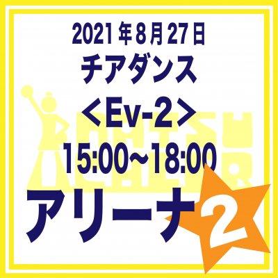 アリーナ席【ペア】|チアダンス<Ev-2>8/27 15:00〜18:00