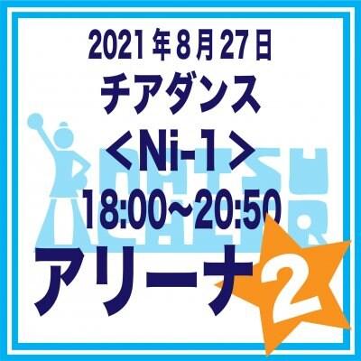 アリーナ席【ペア】|チアダンス<Ni-1>8/27 18:00〜20:50