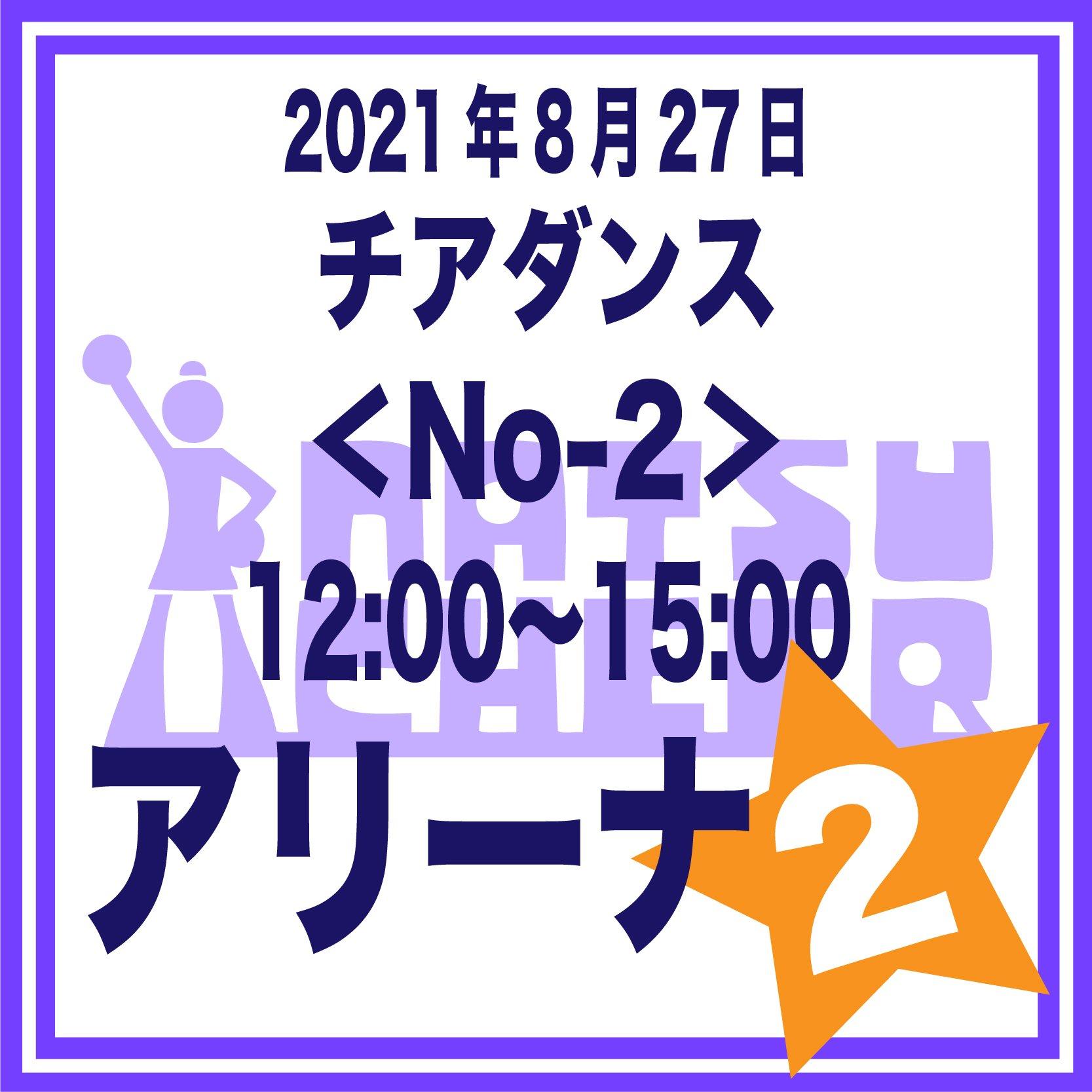 アリーナ席【ペア】 チアダンス<No-2>8/27 12:00〜15:00のイメージその1