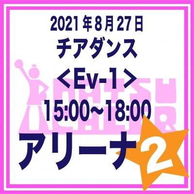 アリーナ席【ペア】|チアダンス<Ev-1>8/27 15:00〜18:00