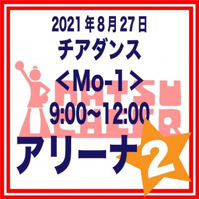アリーナ席【ペア】|チアダンス<Mo-1>8/27 9:00〜12:00