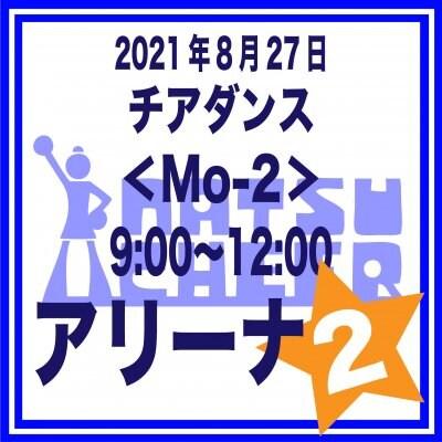 アリーナ席【ペア】|チアダンス<Mo-2>8/27 9:00〜12:00