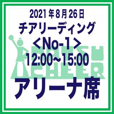 アリーナ席 チアリーディング<No-1>8/26 12:00〜15:00