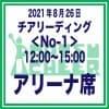 アリーナ席|チアリーディング<No-1>8/26 12:00〜15:00