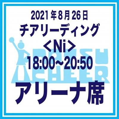 アリーナ席 チアリーディング<Ni>8/26 18:00〜20:50