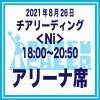 アリーナ席|チアリーディング<Ni>8/26 18:00〜20:50