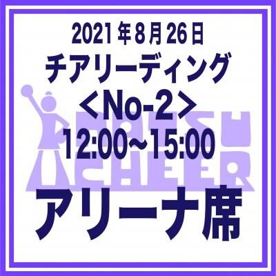アリーナ席 チアリーディング<No-2>8/26 12:00〜15:00