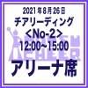 アリーナ席|チアリーディング<No-2>8/26 12:00〜15:00