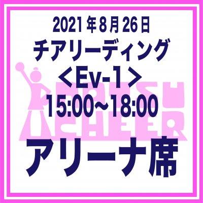 アリーナ席 チアリーディング<Ev-1>8/26 15:00〜18:00