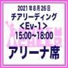 アリーナ席|チアリーディング<Ev-1>8/26 15:00〜18:00