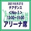 アリーナ席|チアダンス<No-1>8/27 12:00〜15:00