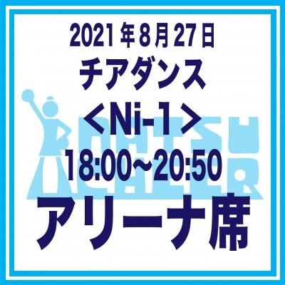 アリーナ席|チアダンス<Ni-1>8/27 18:00〜20:50