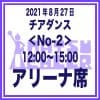 アリーナ席|チアダンス<No-2>8/27 12:00〜15:00