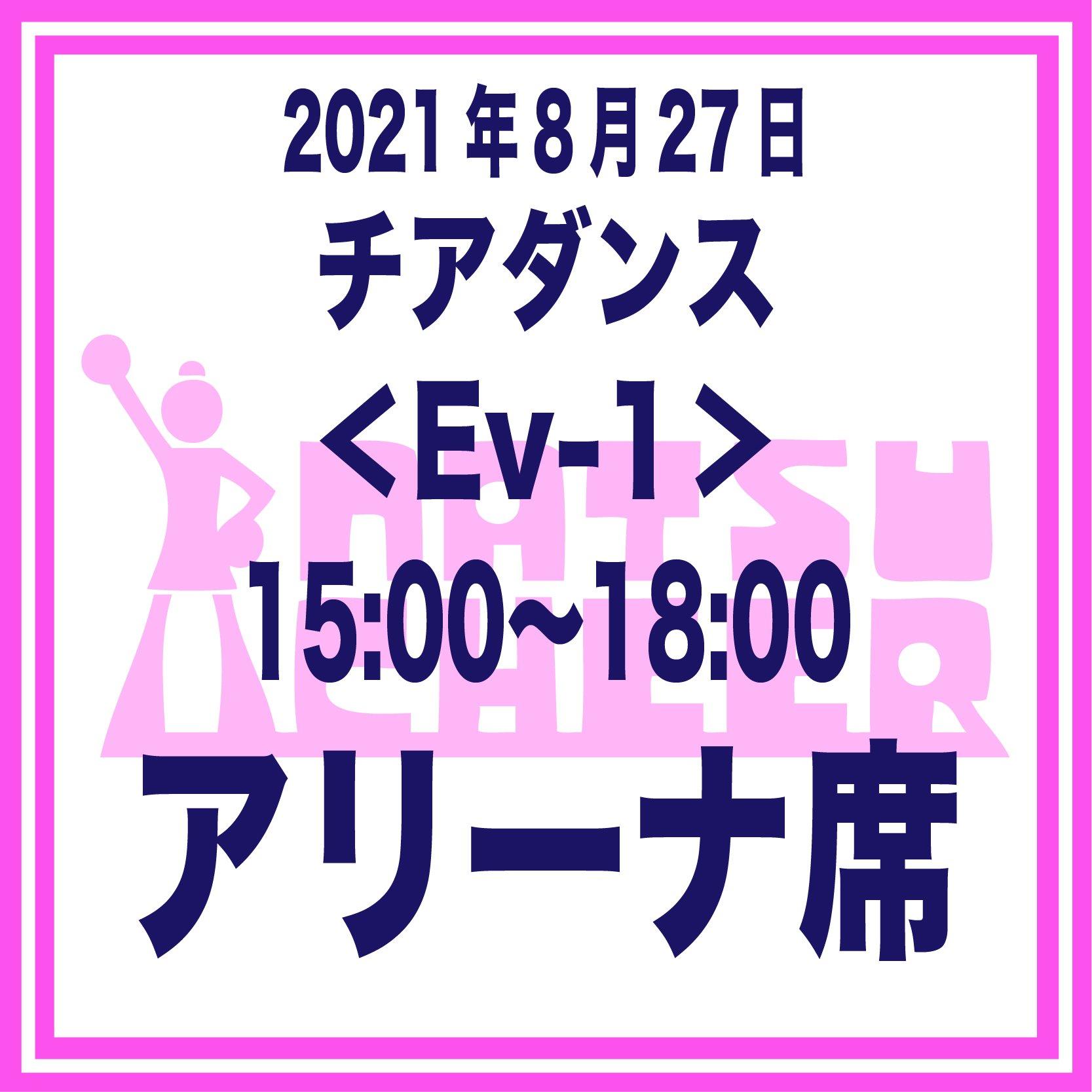 アリーナ席|チアダンス<Ev-1>8/27 15:00〜18:00のイメージその1