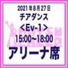 アリーナ席|チアダンス<Ev-1>8/27 15:00〜18:00