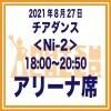 アリーナ席|チアダンス<Ni-2>8/27 18:00〜20:50