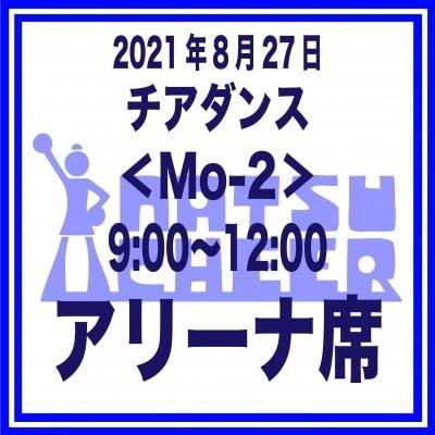 アリーナ席|チアダンス<Mo-2>8/27 9:00〜12:00