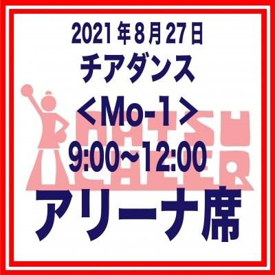 アリーナ席|チアダンス<Mo-1>8/27 9:00〜12:00
