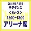 アリーナ席|チアダンス<Ev-2>8/27 15:00〜18:00