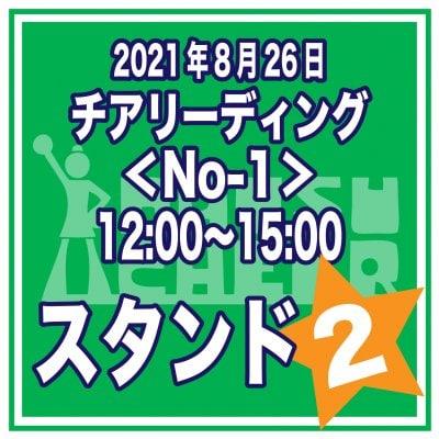 スタンド席【ペア】|チアリーディング<No-1>8/26 12:00〜15:00