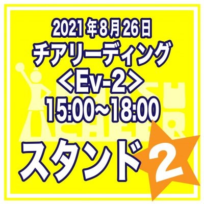 スタンド席【ペア】|チアリーディング<Ev-2>8/26 15:00〜18:00