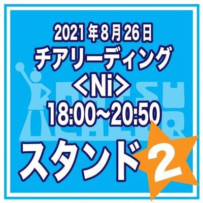 スタンド席【ペア】|チアリーディング<Ni>8/26 18:00〜20:50