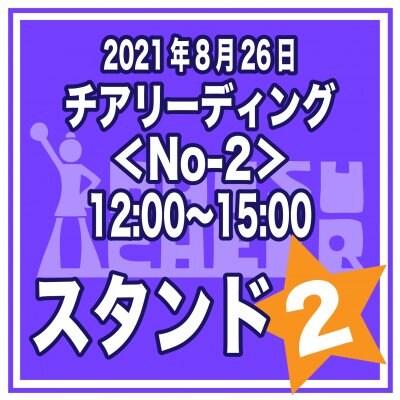 スタンド席【ペア】|チアリーディング<No-2>8/26 12:00〜15:00