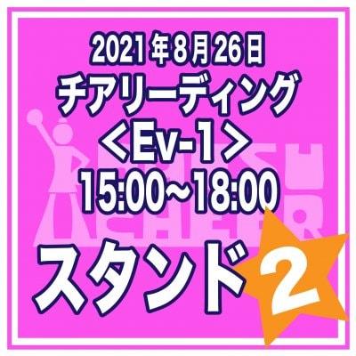 スタンド席【ペア】|チアリーディング<Ev-1>8/26 15:00〜18:00