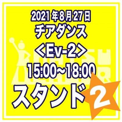スタンド席【ペア】|チアダンス<Ev-2>8/27 15:00〜18:00