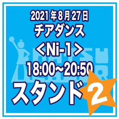 スタンド席【ペア】|チアダンス<Ni-1>8/27 18:00〜20:50