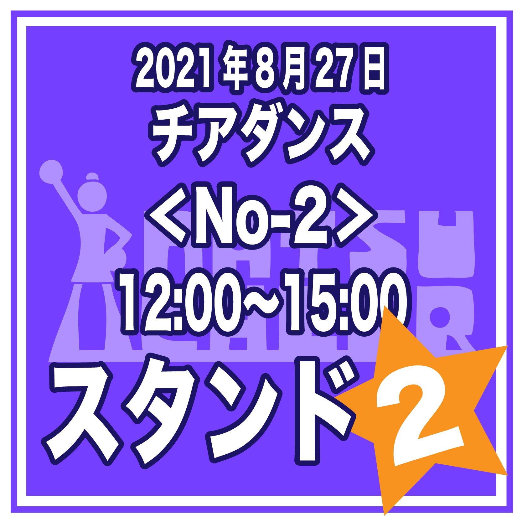 スタンド席【ペア】 チアダンス<No-2>8/27 12:00〜15:00のイメージその1