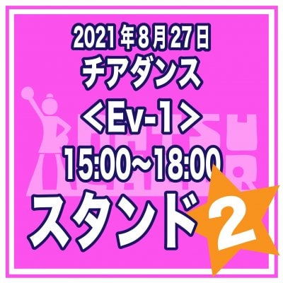 スタンド席【ペア】|チアダンス<Ev-1>8/27 15:00〜18:00