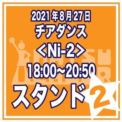 スタンド席【ペア】|チアダンス<Ni-2>8/27 18:00〜20:50